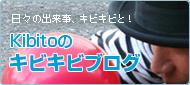 Kibitoのキビキビブログ