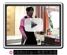 Kibitoショーを見る